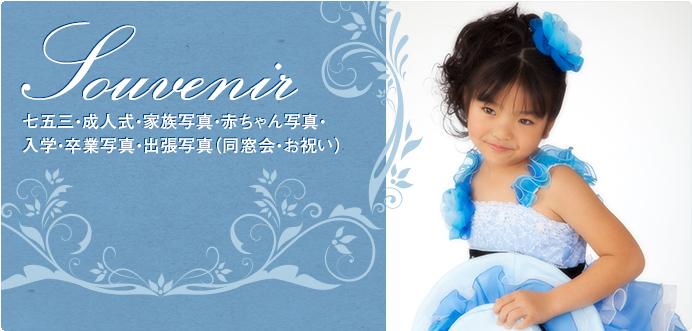 七五三・成人式・家族写真・赤ちゃん写真・ 入学・卒業写真・出張写真(同窓会・お祝い)