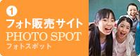 フォト販売サイト PHOTO SPOT